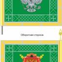 Знамя ЗВКО