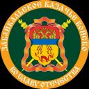 Герб Забайкальского казачьего войска (далее - герб) представляет собой изображение:<br />в золотом поле, под лазоревым поясом, поддерживающим червленую главу, - идущий влево червленый дракон, поражаемый исходящими из пояса двумя пучками червленых молний, по т