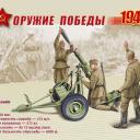 120-мм миномет обр.1941 г