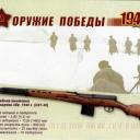 Самозарядная винтовка системы Токарева обр. 1940 гг (СВТ-40)