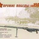 Противотанковое ружье системы Симонова обр. 1941 г (ПТРС)