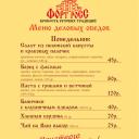 Меню деловых обедов на 27.04-1.05